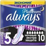 Прокладки Always Platinum Ultra Secure Night 10шт