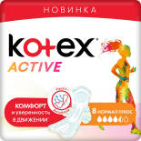 Прокладки Kotex Active 8шт